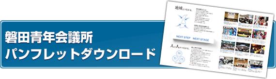 磐田青年会議所パンフレットダウンロード