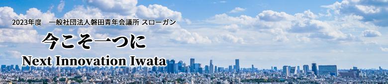 磐田青年会議所スローガン つなげよう心と心想いと想い絆がつくる未来の創造