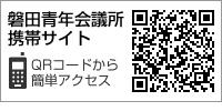 磐田青年会議所携帯サイトQRコード